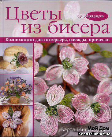 Бисероплетение книги цветы