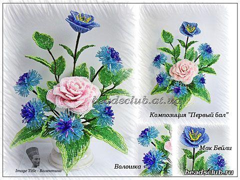 """Композиция """"Первый бал"""""""